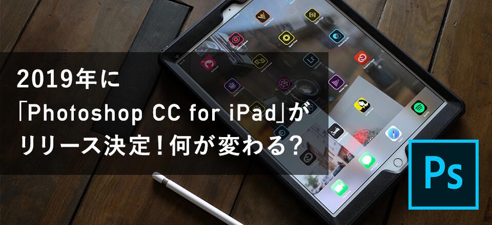 2019年に「Photoshop CC for iPad」がリリース決定!何が変わる?【Adobe MAX】