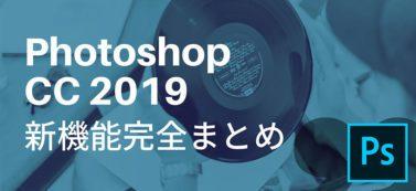 ついに発表されたPhotoshop CC 2019新機能完全まとめ【Adobe MAX】