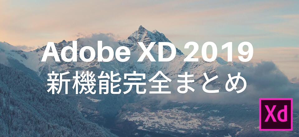 ついに発表されたAdobe XD 2019新機能完全まとめ【Adobe MAX】