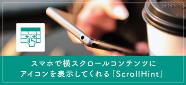 スマホで横スクロールコンテンツにアイコンを表示してくれる「ScrollHint」