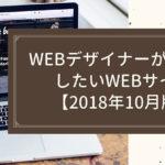 WEBデザイナーが参考にしたいWEBサイト【2018年10月版】