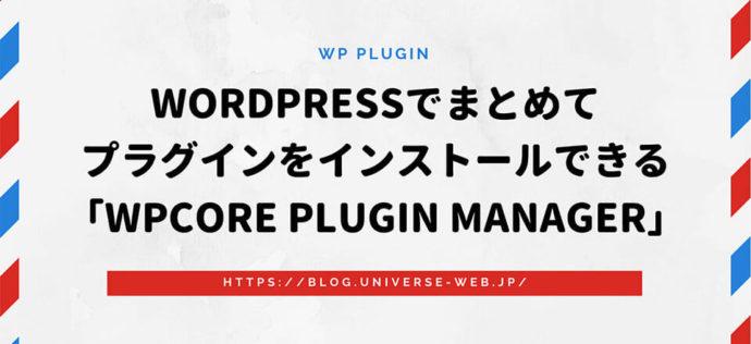 WordPressでまとめてプラグインをインストールできる「WPCore Plugin Manager」