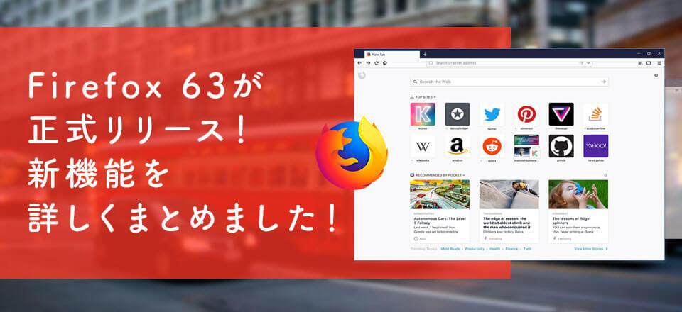 Firefox 63が正式リリース!新機能を詳しくまとめました!【何が変わった?】