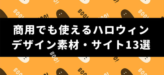 【2021年】商用でも使えるハロウィンデザイン素材・サイト13選【無料】