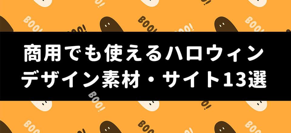 商用でも使えるハロウィンデザイン素材・サイト13選【無料】