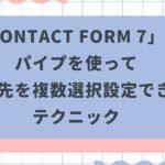 「Contact Form 7」でパイプを使って送信先を複数選択設定できるテクニック
