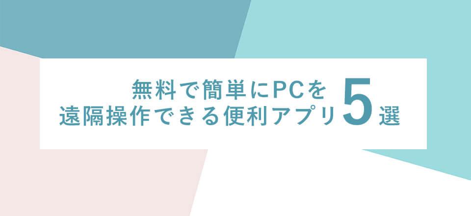無料で簡単にPCを遠隔操作できる便利アプリ5選
