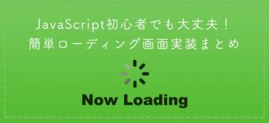 JavaScript初心者でも大丈夫!簡単ローディング画面ライブラリ