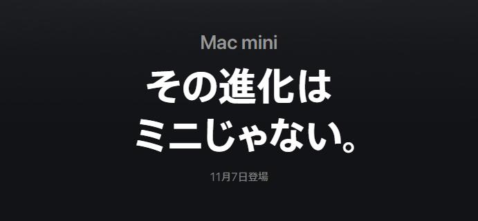 お金があったら買いたい!ついに発表された4年ぶりの新型!Mac mini 2018 がスゴイ