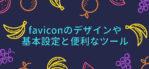 faviconのデザイン・基本設定と便利なツール【無料】