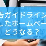 医療広告ガイドライン改定で違反したホームページはどうなる?【対策や抵触例】
