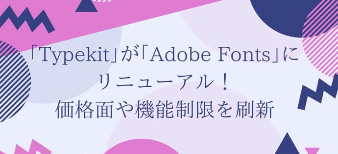 「Typekit」が「Adobe Fonts」にリニューアル!価格面や機能制限を刷新【Adobe MAX】