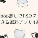 Photoshop無しでPSDファイルを編集できる無料アプリ4選まとめ