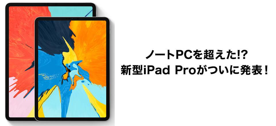 ノートPCを超えた!?新型iPad Proがついに発表!詳細まとめ【2018】