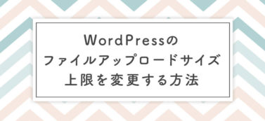 WordPressのファイルアップロードサイズ上限を変更する方法