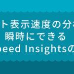 SEOにも有利!サイト表示速度の分析が瞬時にできるPageSpeed Insightsの使い方