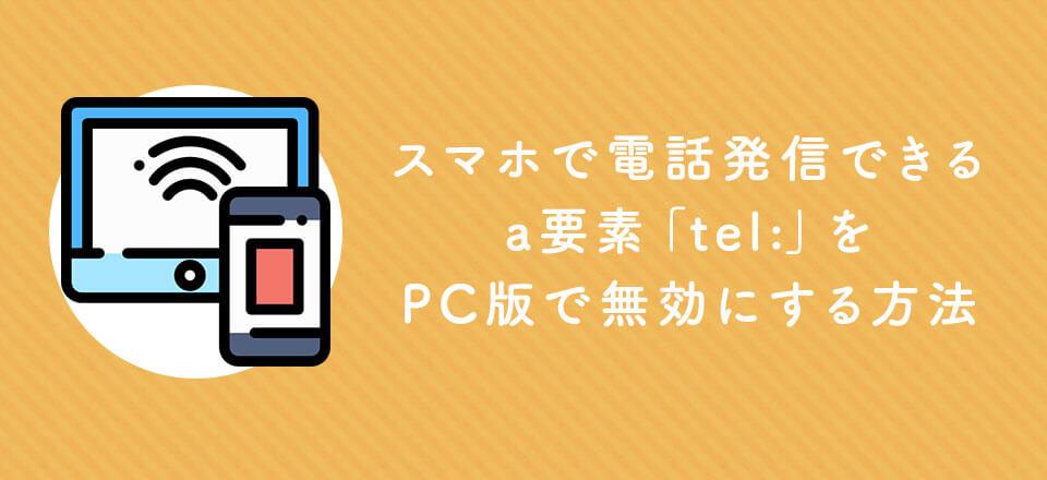 スマホで電話発信できるa要素「tel:」をPC版で無効にする方法