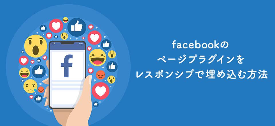 facebookのページプラグインをレスポンシブで埋め込む方法