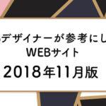 WEBデザイナーが参考にしたいWEBサイト【2018年11月版】