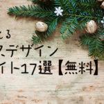 商用でも使えるクリスマスデザイン素材・サイト17選【無料】