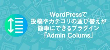 WordPressで投稿やカテゴリの並び替えが簡単にできるプラグイン「Admin Colums」