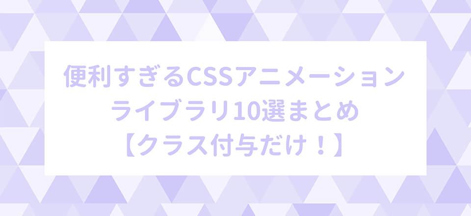 便利すぎるCSSアニメーションライブラリ10選まとめ【クラス付与だけ!】