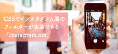 CSSでインスタグラム風のフィルターが実装できる「Instagram.css」