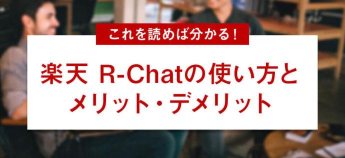 これを読めば分かる!楽天 R-Chatの使い方とメリット・デメリット