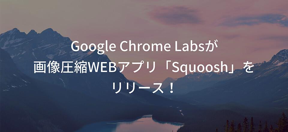 Google Chrome Labsが画像圧縮WEBアプリ「Squoosh」をリリース!