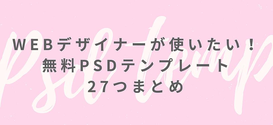 WEBデザイナーが使いたい!無料PSDテンプレート27つまとめ
