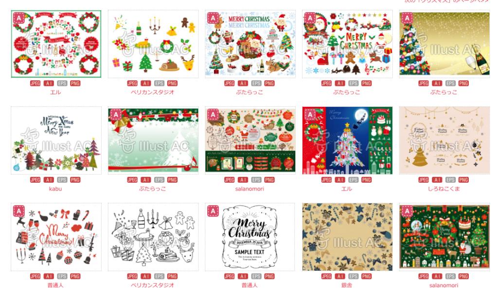 商用でも使えるクリスマスデザイン素材サイト17選無料