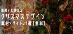 【2021年】商用でも使えるクリスマスデザイン素材・サイト21選【無料】