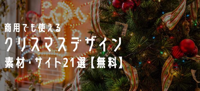 【2020年】商用でも使えるクリスマスデザイン素材・サイト21選【無料】