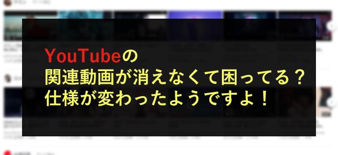 YouTubeの埋め込みで関連動画を消すオプションが動かない??