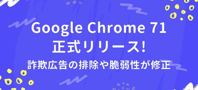 Google Chrome 71正式リリース!詐欺広告の排除や脆弱性が修正