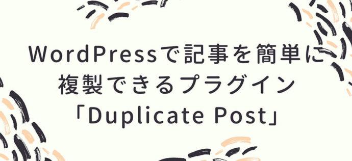 WordPressで記事を簡単に複製できるプラグイン「Duplicate Post」