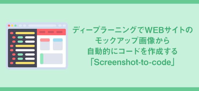ディープラーニングでWEBサイトのモックアップ画像から自動的にコードを作成する「Screenshot-to-code」