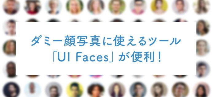 ダミー顔写真に使えるツール「UI Faces」が便利!
