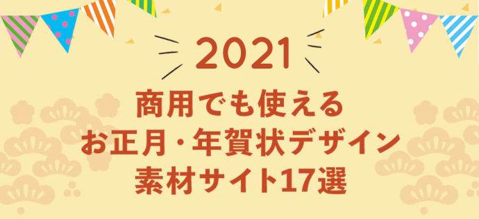 【2021年】商用でも使えるお正月・年賀状デザイン素材サイト17選【無料】