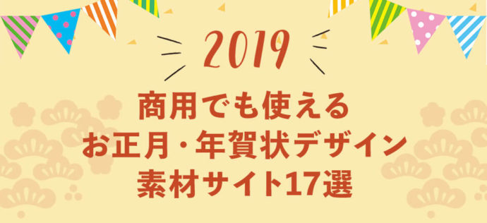 商用でも使えるお正月・年賀状デザイン素材サイト17選【無料】