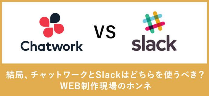 結局、チャットワークとSlackはどちらを使うべき?WEB制作現場のホンネ