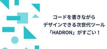 コードを書きながらデザインできる次世代ツール「Hadron」がすごい!