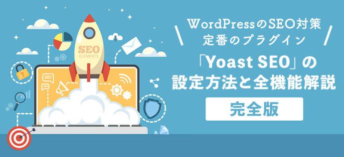 WordPressのSEO対策定番のプラグイン「Yoast SEO」の設定方法と全機能解説【完全版】