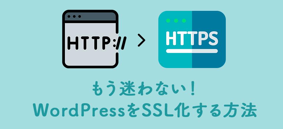 もう迷わない!WordPressをSSL化(HTTPS化)する方法【簡単】