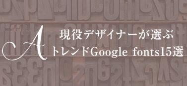 現役デザイナーが選ぶトレンドGoogle fonts15選【2019年】