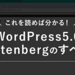これを読めば分かる!WordPress5.0のGutenberg(グーテンベルク)のすべて