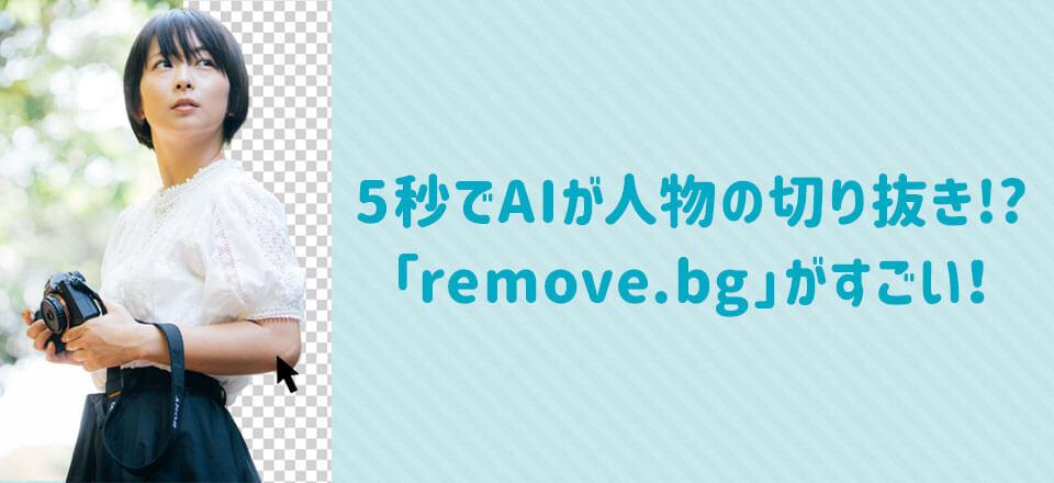 5秒でAIが人物の切り抜きしてくれる「remove.bg」がすごい!