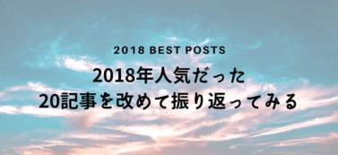 2018年人気だった20記事を改めて振り返ってみる【WEBデザイン】