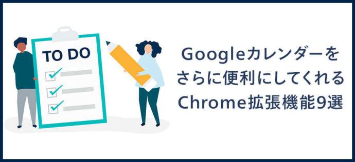 Googleカレンダーをさらに便利にしてくれるChrome拡張機能9選