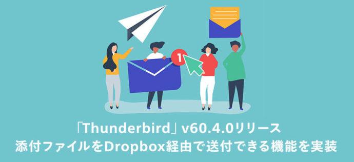 「Thunderbird」v60.4.0リリースで、添付ファイルをDropbox経由で送付できる機能を実装